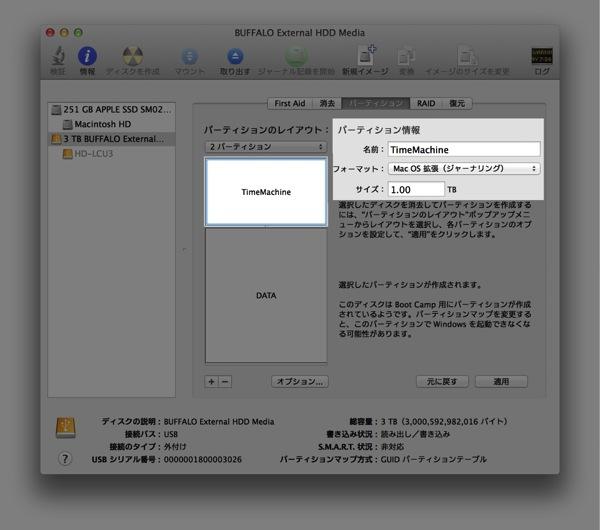 はじめてMac用に外付けHDD買ったらとりあえずパーティション作っておくのがおすすめですよ(簡単です)01