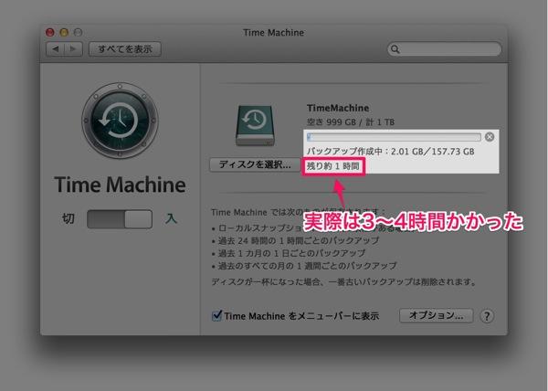 はじめてMac用に外付けHDD買ったらとりあえずパーティション作っておくのがおすすめですよ(簡単です)02