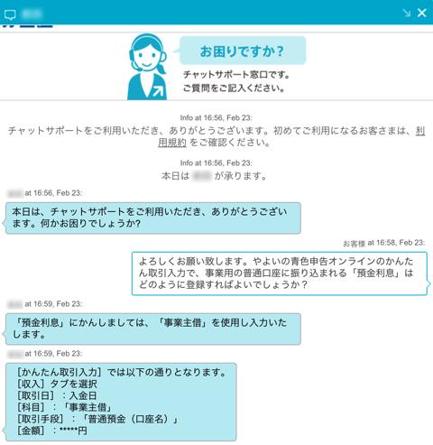 チャットサポート|やよいの青色申告オンライン