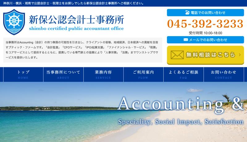 新保公認会計士事務所 | 神奈川・横浜・湘南で公認会計士・税理士をお探しでしたら新保公認会計士事務所へご相談ください。