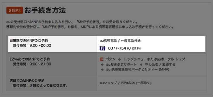 au解約MNP連絡 問い合わせ 電話番号