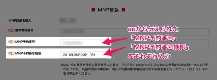 FREETEL SIM購入 MNP 方法2