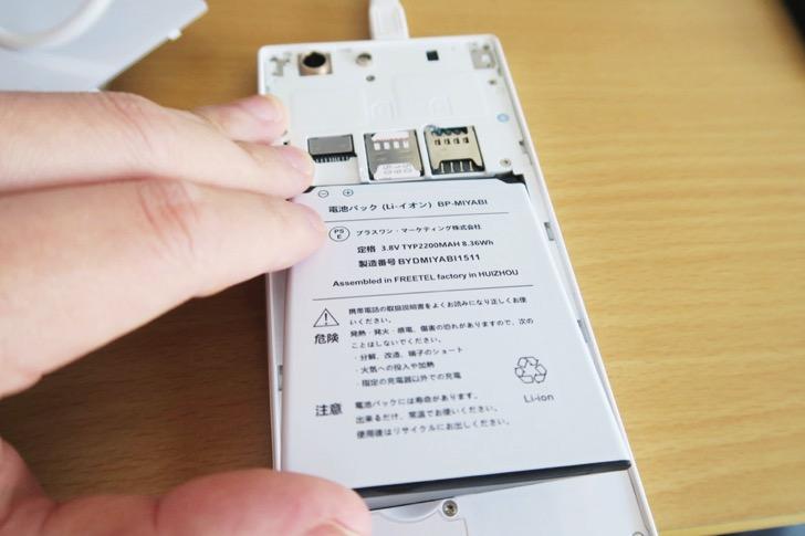 スマホバッテリー交換可能 機種