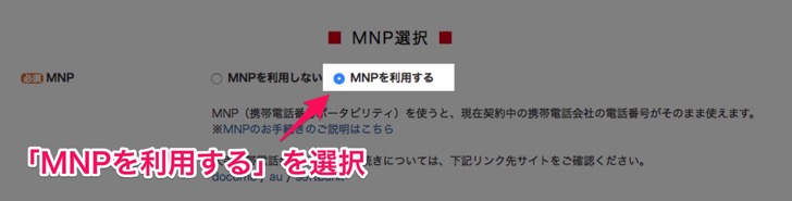 FREETEL SIM購入 MNP 方法