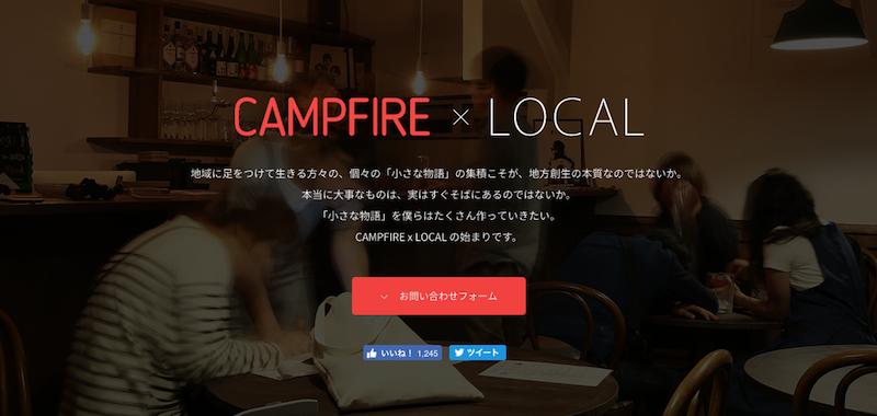 CAMPFIRE × LOCAL