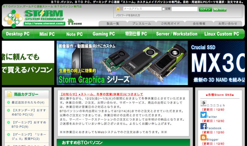 激安高品質なBTOパソコンなら「STORM ストーム」.png