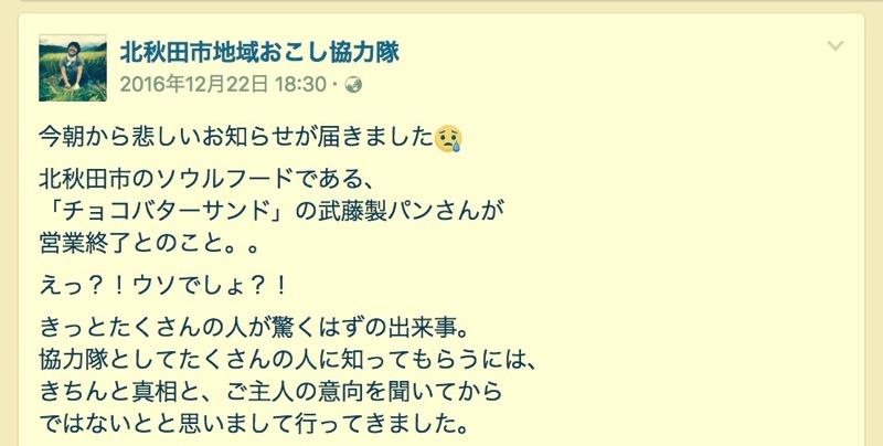北秋田市地域おこし協力隊|Facebook
