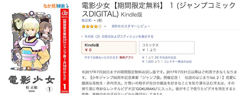 電影少女【期間限定無料】 1 (ジャンプコミックスDIGITAL) Kindle版
