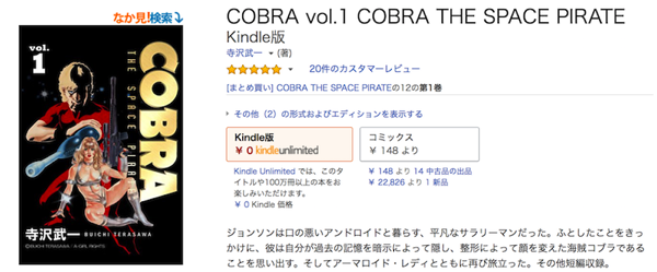 COBRA vol.1 COBRA THE SPACE PIRATE Kindle版