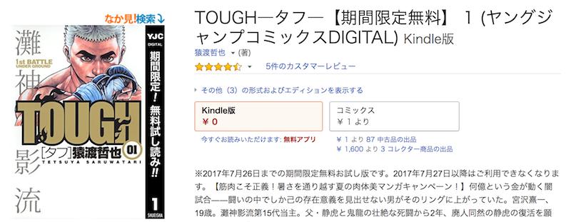TOUGH―タフ―【期間限定無料】 1 (ヤングジャンプコミックスDIGITAL) Kindle版
