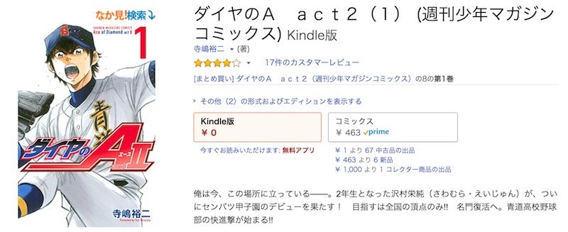 ダイヤのA act2(1) (週刊少年マガジンコミックス) Kindle版