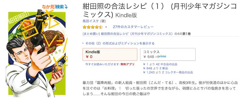 紺田照の合法レシピ(1) (月刊少年マガジンコミックス) Kindle版