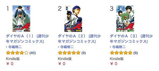1 ダイヤのA(1) (週刊少年マガジンコミックス)