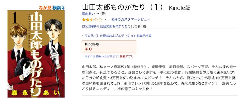 山田太郎ものがたり(1) Kindle版