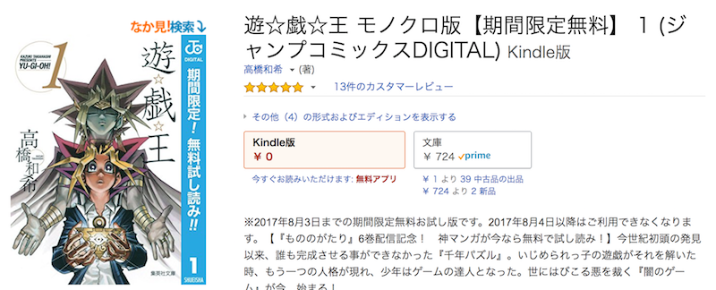遊☆戯☆王 モノクロ版【期間限定無料】 1 (ジャンプコミックスDIGITAL) Kindle版