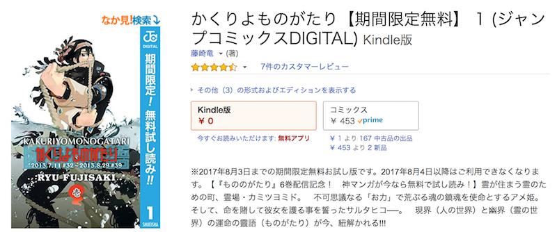 かくりよものがたり【期間限定無料】 1 (ジャンプコミックスDIGITAL) Kindle版