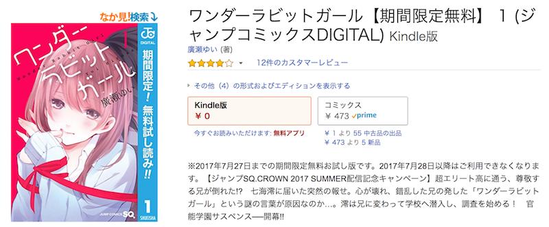 ワンダーラビットガール【期間限定無料】 1 (ジャンプコミックスDIGITAL) Kindle版