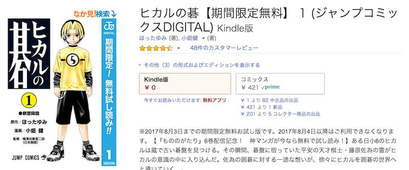ヒカルの碁【期間限定無料】 1 (ジャンプコミックスDIGITAL) Kindle版