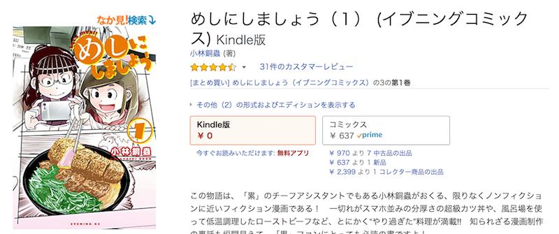 めしにしましょう(1) (イブニングコミックス) Kindle版