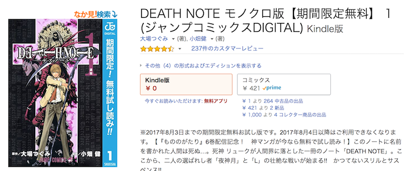 DEATH NOTE モノクロ版【期間限定無料】 1 (ジャンプコミックスDIGITAL) Kindle版