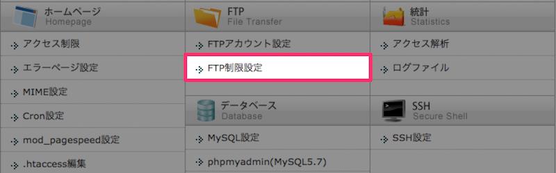 1FTPが繋がらない場合の対処法|エックスサーバー