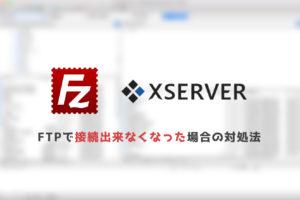 【解決】エックスサーバーでFTPが繋がらなくなった場合の対処法
