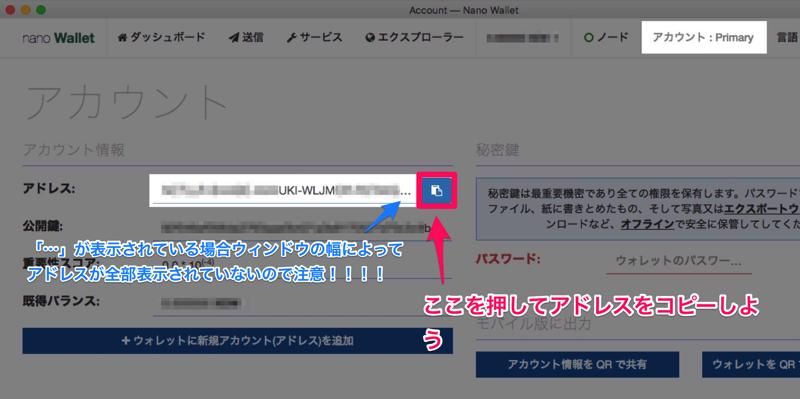 NanoWalletアドレス確認方法