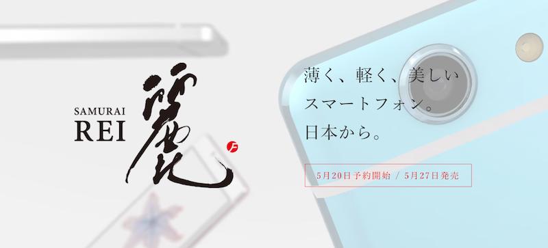SAMURAI 麗 REI|FREETEL SIMフリーキャリア