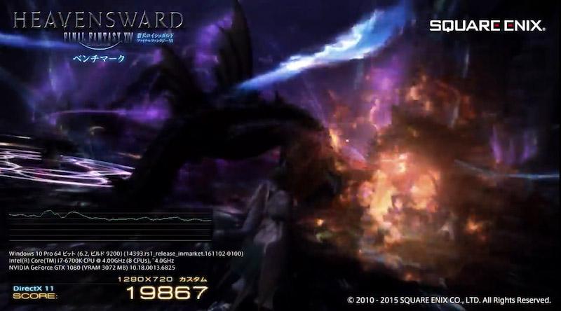 【ベンチマーク】 ファイナルファンタジーXIV 蒼天のイシュガルド.jpg